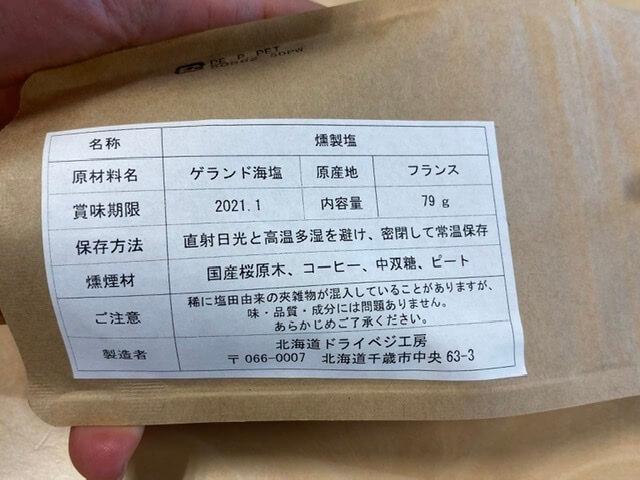 ドライベジ工房詳細