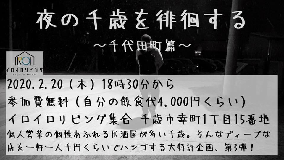 夜の千歳を徘徊-千代田町篇