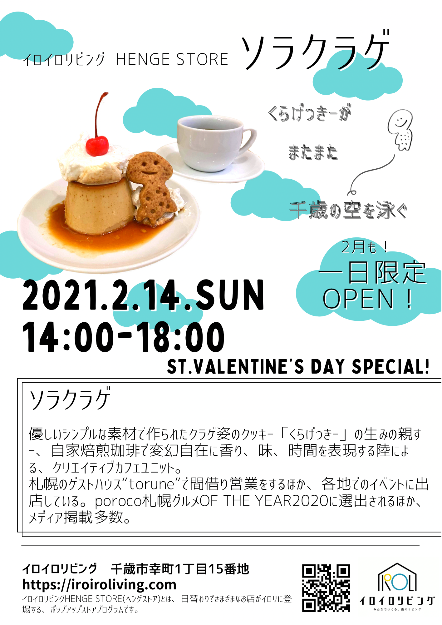sorakurage-flyer-20210214